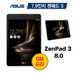 에이수스 젠패드3 8.0 / 아수스 젠패드 3 7.9인치 2016 ASUS ZenPad 3 8.0 Z581KL-BK32S4 / 무료배송 / 심프리