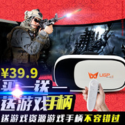 UGP new mobile 3D mirror box theater VR virtual reality glasses wearing smart Google game helmet