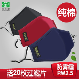 PM2.5 dust-proof mask female men s winter smog N95 cotton breathable adult riding cold warm