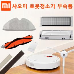 Xiaomi Mi Robot / Robot 2 Roborock Vacuum Cleaner Accessories / Replacement part