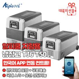 ALPICOOL 알피쿨 차량용 캠핑 냉장고 아이스박스 T36/50/60 독일콤프 모음전 / 냉동 냉장 분할 사용가능 / APP연동 컨트롤 / 무료배송