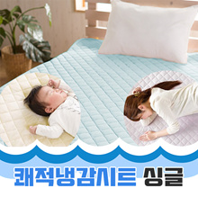 Cool material ★ ★ cool material that emits heat ★ cool contact sheet [single size] / cleaner with antibacterial deodorant function / dry quickly absorb moisture! / Mat for comfortable sleep