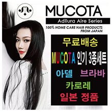 Japans genuine Mukota MUCOTA Le Mine Sanshuna Hair Clinic Adela / Karora / Brava 3-piece set / beauty salon Care / Clinic