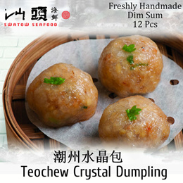[Swatow Restaurant] 12pcs Teochew Crystal Dumpling (Savoury)! 潮州水晶包 Freshly Chilled Dim Sum Delivery