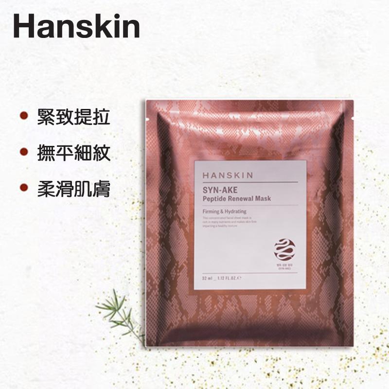 【100%正品·韓國直郵】 Hanskin 韓斯清 蛇毒血清多勝肽面膜 皺紋 改善 修護 提升 一片入