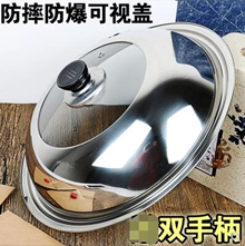 Lid/Stainless steel combination lid lid transparent tempered glass lid wok lid