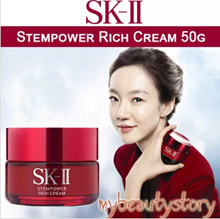 SK-II Stempower Rich Cream 50g- Her World Beauty Best Anti-aging Moisturizer