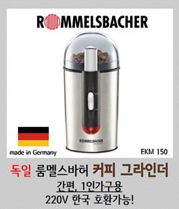 독일 룸메스바허 커피그라인더 / Rommelsbacher EKM 150 / 가정용 커피 그라인더