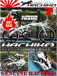 Hachiko HA-01 HA-10 Japan Foldable Bicycle Shimano Bike | Folding bike | Aluminium Frame