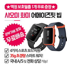 ★ Free Shipping! Shiaomi Fami AMAZFIT BIP Amezz Pebble Smart Watch / Waterproof / Stand-by Time 45 days / Light Weight 35G /