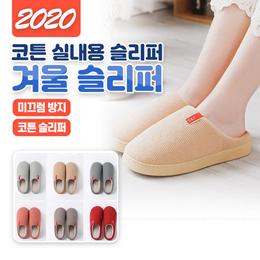 [2PCS][1+1]2020棉拖鞋女冬家用防滑木地板保暖居家情侣男士室内家居棉拖