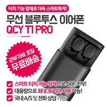 ★ Free Shipping! QCY T1 PRO / Bluetooth wireless earphone / Smart touch function / Auto pairing / Two way communication / IPX 4 class waterproof /