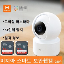 ★Popular Camera!!!★ Mijia Smart Security WebCam| 1080P Home Camera CCTV Home Cam | Global Version