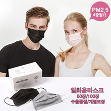 Black activated carbon masks
