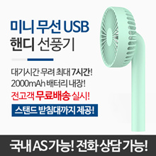 ★ Free Shipping! Wireless Mini Handy USB Fan / Stand Stand / Adjustable Air Volume / Includes VAT