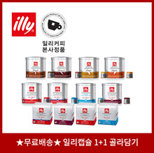 ★Free Shipping Specials! ★ illy Capsule 1 + 1 / illyofficial