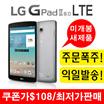 ★쿠폰가 $108 최저가!★ LG G Pad II LTE 8.0 8인치 G패드2 V495 - ATT 언락 미개봉 새제품 / 관부가세포함 / 무료배송 / 익일배송