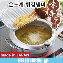 [Japanese deep-frying pan] frying pan thermometer frying pan 20cm 24cm / deep-frying pan / tempura pot / genuine Japan / Made in Japan / Japan Shipping