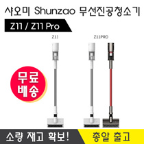 Xiaomi Shunzao Handheld Wireless Vacuum Cleaner Z11 / Z11-Pro