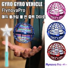 ★FlynovaPro same day shipping★ Flynova Pro LED light magic stick support / FlynovaPro magic flying ball anti-gravity gyro free path finger rotation magnetic levitation decompression prank / free shipp