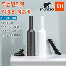 Xiaomi Shunzao Car Wireless Cleaner 2nd Generation Z1 / Z1Pro / Wireless Cleaner / Free Shipping
