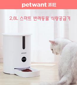 派旺2.8L宠物喂食器触屏版