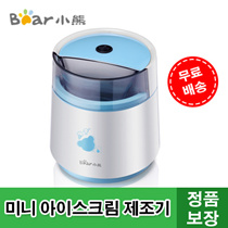 【Bear】 【Bear】 Mini ice cream maker BQL-A08A1 ★ Free Shipping ★ Ice cream maker for home / Ice cream maker / Ice cream machine