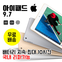 Retina display iPad 9.7 / 10 hours continuous battery / Touch ID fingerprint sensor / 64 bit A9 chip / IOS 10