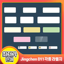 jingchen D11 D110 라벨지 (D11과 D110  통용)