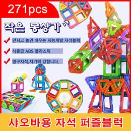 271件儿童磁铁玩具