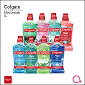 [Colgate] COLGATE MOUTHWASH 1L |