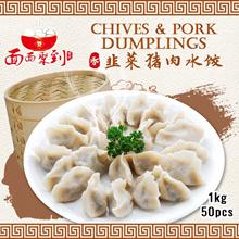 Chives and Pork Dumplings