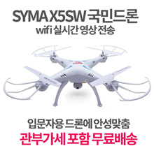 SYMA X5SW National Drones / FPV / WIFI / Camera / Aerial Shot / Shima / Seamaster / Free Shipping