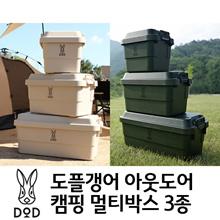 DOD Doppleganger Outdoor Camping Multi-box Trunk Cargo Beige