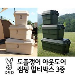 ★특가할인★ DOD 도플갱어 아웃도어 캠핑 멀티박스 트렁크카고 카키/베이지