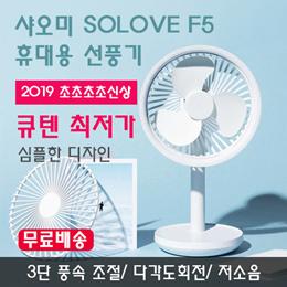 SOLOVE素乐台式风扇