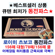 [ROIHI-TSUBOKO] Roy Hitotsuboko - 156 pieces of coin Paws 156 large 78 78 pieces of best selling products. Kyuten lowest price Mall Japan