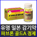 (Fortified with vitamin B1 and B2 famous Japanese cold medicine!) Fabrica Ron Gold A tablets / granules cough, runny nose, stuffy nose, sneezing and sore throat sputum headache fever chills, arthralgi