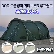 Diodi DOD Doppleganger Kamaboko 3 Roof Shield SML