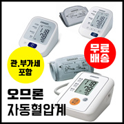 HEM-7111 / HEM-7121 / HEM-7131 / Essential for health care / Forearm blood pressure monitor / Easy a..
