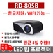 Wi-Fi Function RD-805B Home Projector / Beam Projector ★ Free Shipping ★ Household Projector / Mini Projector / Portable Projector / Office Supplies / Camping Equipments /