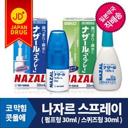 나자르 스프레이 / 알레르기성 비염 급성비염이나 부비동염 코막힘 콧물에