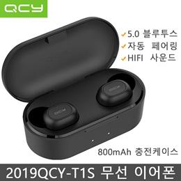 2019QCY  QCY-T3  QCY T3  QCY-T1S    QCY-T1C-TWS무선 이어폰 5.0블루투스