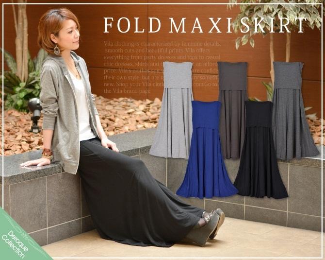 メール便送料無料 DEROQUEオリジナル マキシ ロングスカートFOLD MAXI SKIRT 二段切り替え スカートとマキシ丈ワンピースの2WAYタイプ