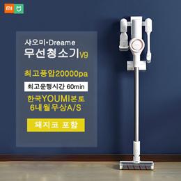 6개월무료A/S/dreame무선청소기 V9/ 돼지코 증정/무료배송/관부가세 포함
