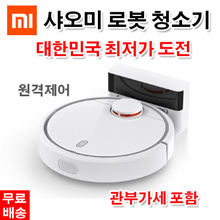 xiaomi robot cleaner/ robot vaccum cleaner/ APP control/ 5200mAh battery/ free shipping