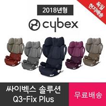 Cybex Solution Q3-fix plus Car Seat