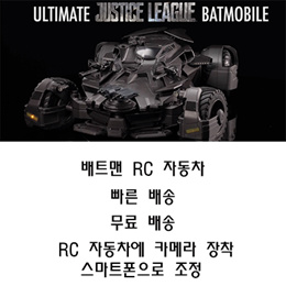 ★최저가 $125★[Justice League] 배트맨 RC 자동차 / 빠른배송 / 재고확보 / 무료배송