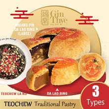 【Mid-Autumn Festival】Shuang Pin Da Lao Bing (Large) 680g/Da Lao Bing (Large) 650g/Teochew La Ko