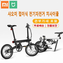Xiao Mi folding electric bike cycle / Pig nose free manifold pipe Free of charge tax included / TMM torque sensor / 4 modes of operation / Qicycle